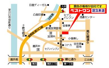 足立本店地図
