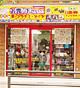 ベストワン 竹ノ塚店